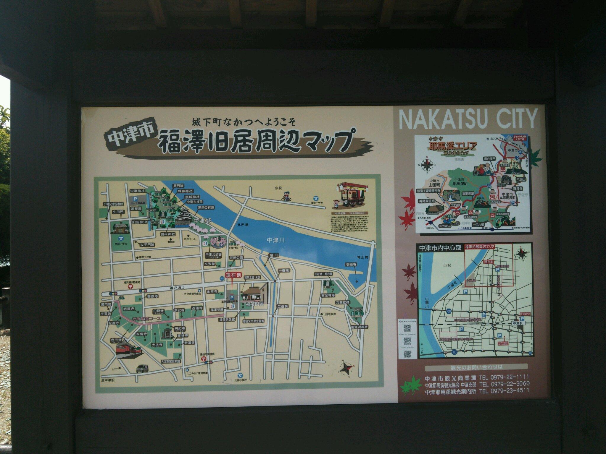 福沢諭吉旧居跡